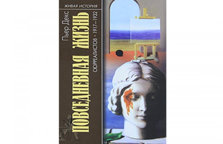 Пьер Декс «Повседневная жизнь сюрреалистов. 1917-1932»