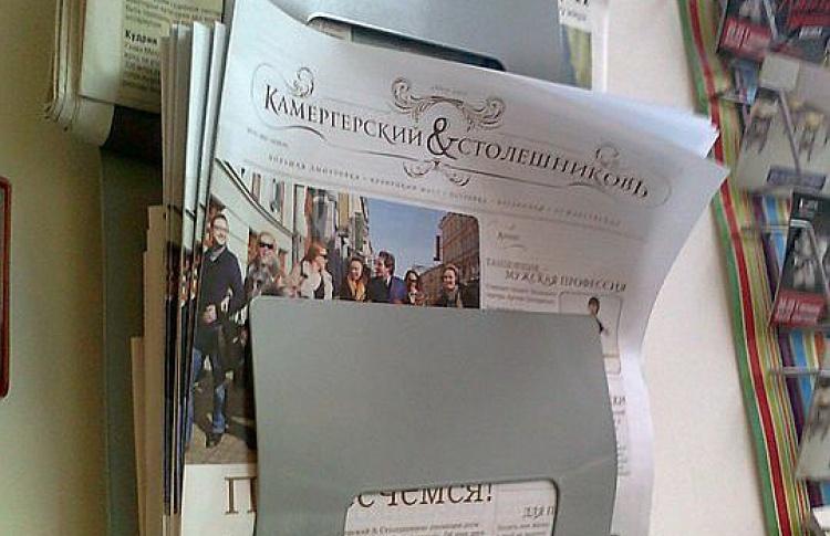Вышел всвет первый номер бесплатной газеты «Камергерский&столешниковЪ»