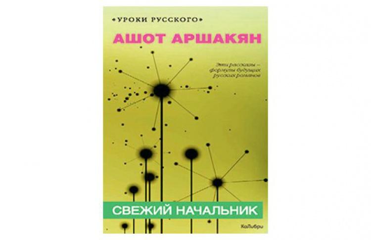 «Свежий начальник» Ашот Аршакян