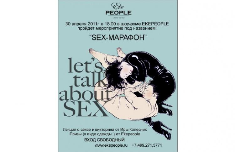 "Почти научная лекция ""Sex-марафон"""