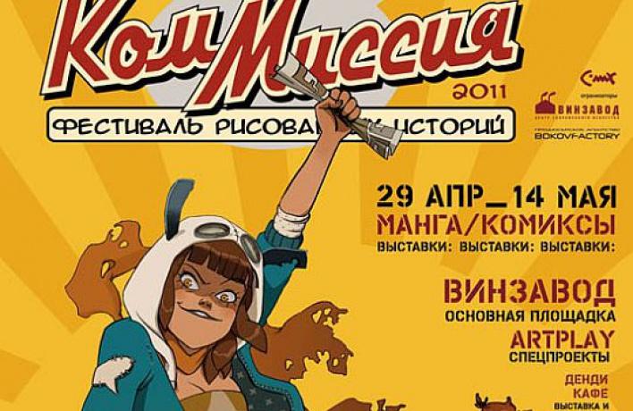 НаВинзаводе открывается фестиваль комиксов