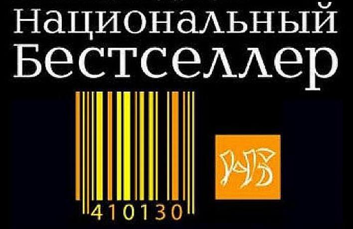 Объявлен шорт-лист премии «Национальный бестселлер»