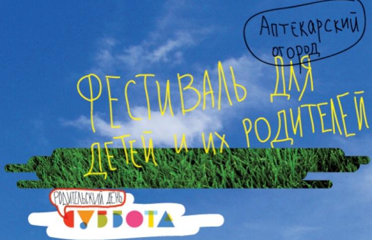 """Фестиваль """"Родительский день - суббота!"""""""