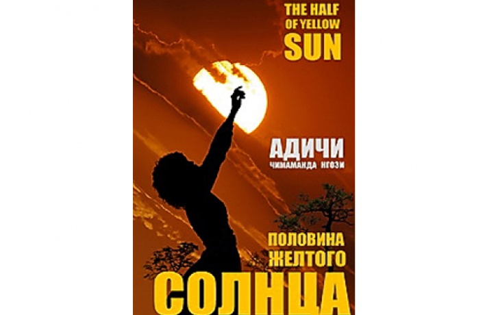 Чимаманда Нгози Адичи «Половина желтого солнца»