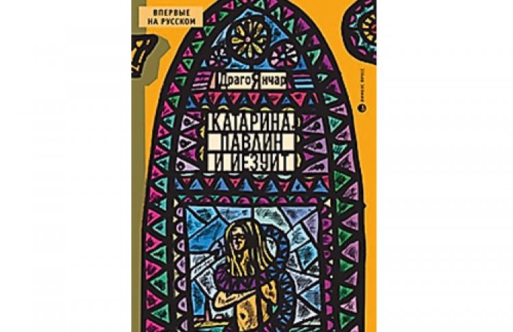 Драго Янчар «Катарина, павлин ииезуит»