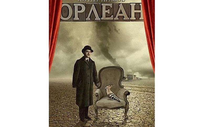 Юрий Арабов «Орлеан»