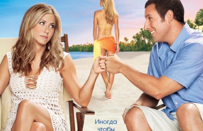 Акция: выиграй DVD диск «Притворись моей женой»