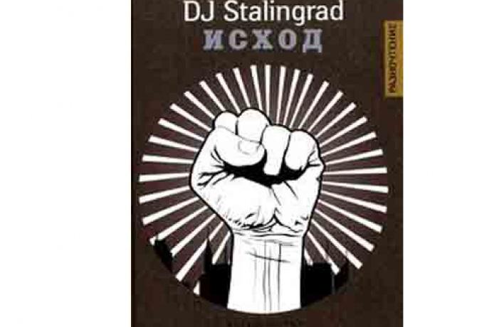DJStalingrad «Исход»