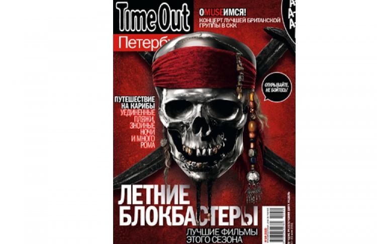Главный редактор Time Out опиратском номере