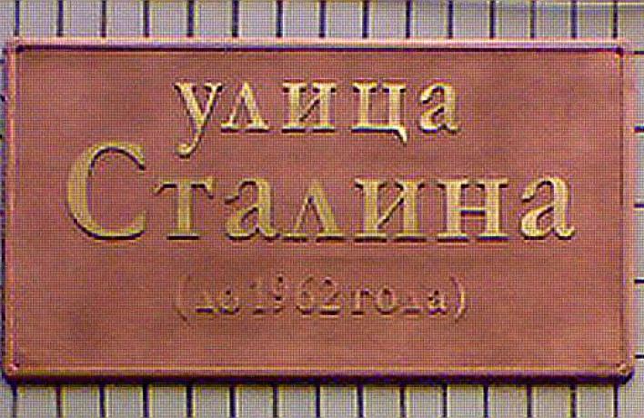ВКунцеве хотят установить памятный знак вчесть Иосифа Сталина