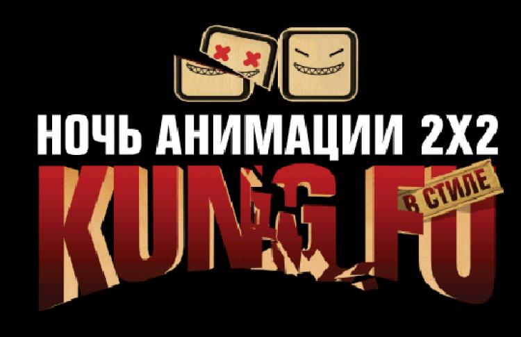"""Ночь анимации """"2 х 2"""" в стиле кунг-фу"""