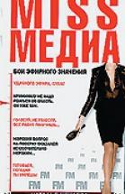 Miss Медиа