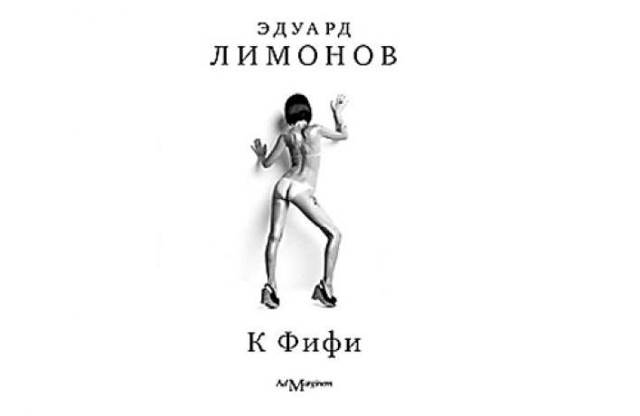 Эдуард Лимонов «КФифи»