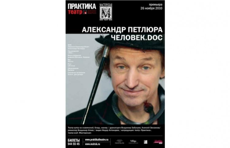 Человек.doc. Александр Петлюра. Театр-хуятр, на славянский, блядь, манер
