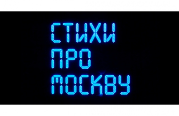 Стихи про Москву