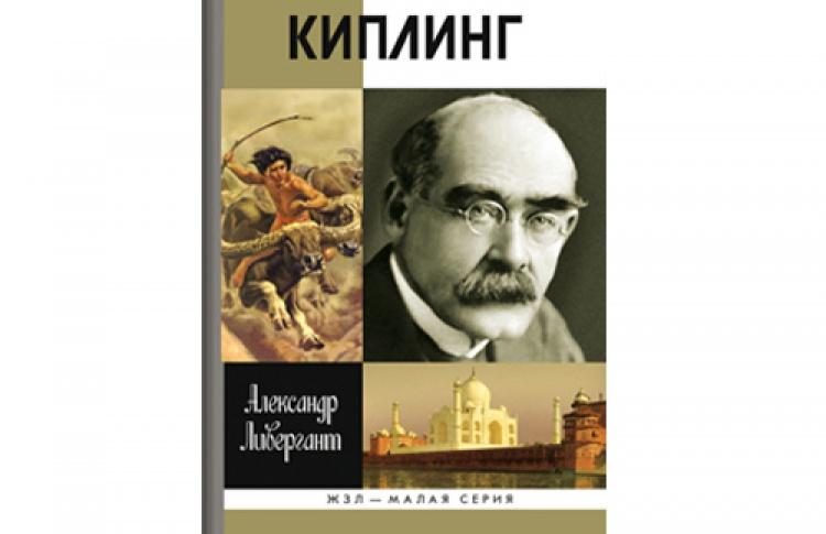 """Александр Ливергант """"Киплинг"""""""