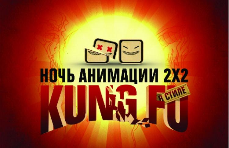 """«Ночь анимации """"2X2» пройдет встиле кунг-фу"""