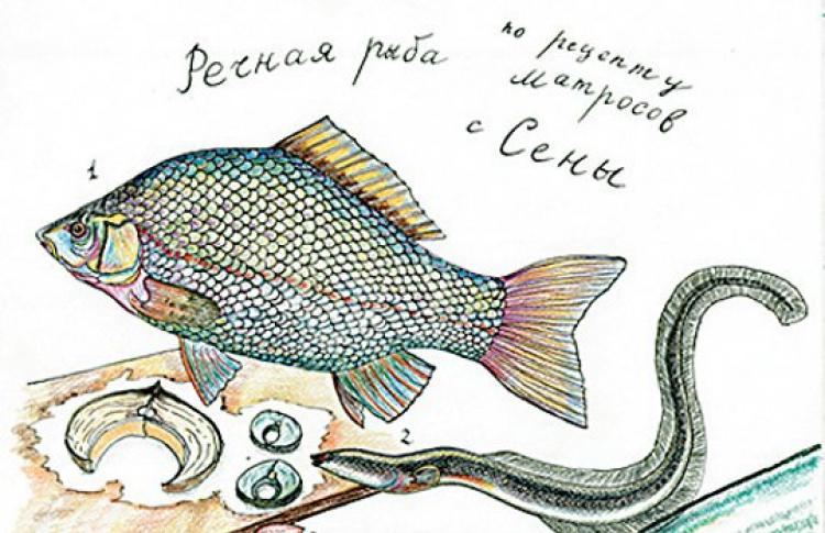 """Мария Чуйкова """"Рыбный заказ"""""""