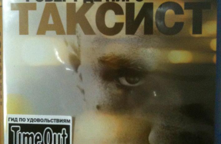 Time Out Москва— информационный партнер закрытого показа фильма «Таксист» Мартина Скорсезе