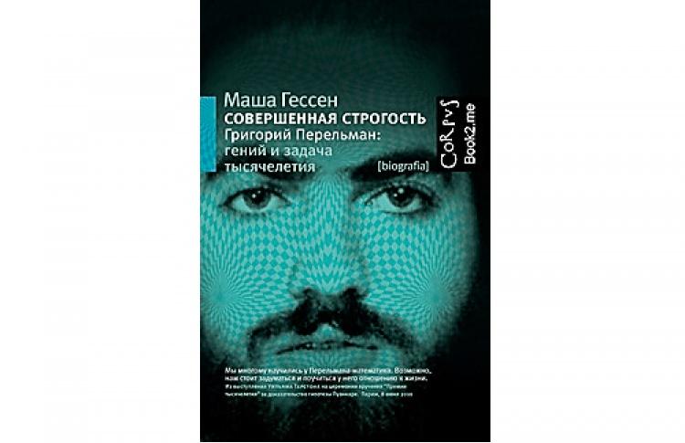 """Маша Гессен """"Совершенная строгость. Григорий Перельман: гений и задача тысячелетия"""""""
