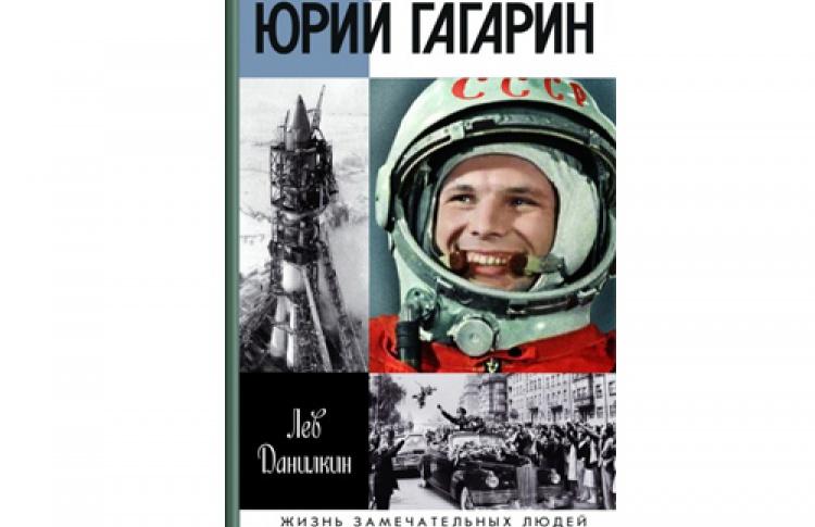 """Лев Данилкин """"Гагарин"""""""