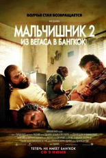 Мальчишник-2: Из Вегаса в Бангкок