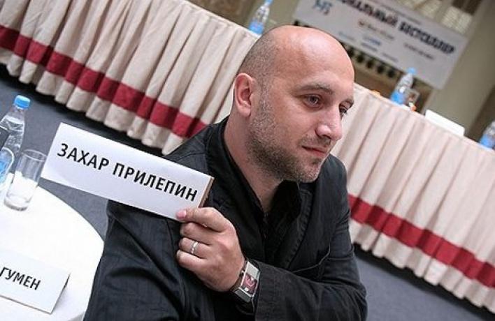 Захар Прилепин объявлен автором книги десятилетия