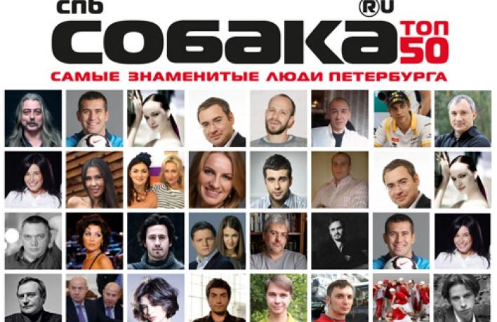Шестая ежегодная церемония вручения премия «Собака.ruТОП 50. Самые знаменитые люди Петербурга 2011»
