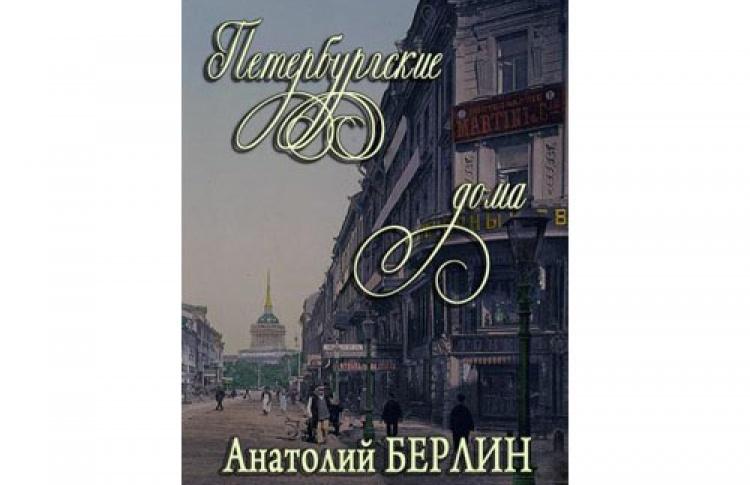 Творческая встреча с поэтом Анатолием Берлиным