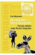 Презентация книги Сола Шульмана «Австралия — Terra incognita»