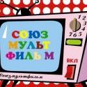 Юбилей «Союзмультфильма»: праздник сослезами наглазах