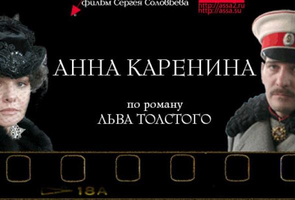 Анна Каренина - Фото №0