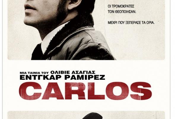 Карлос - Фото №0