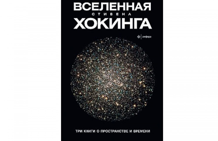 "Стивен Хокинг ""Три книги о пространстве и времени"""