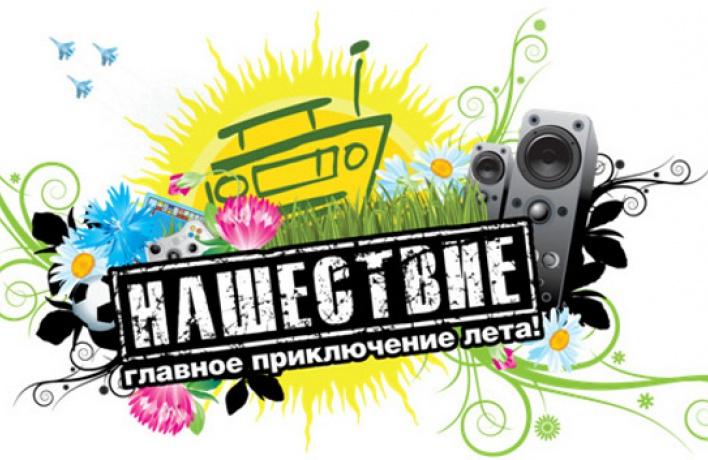 Власти хотели отменить фестиваль «Нашествие» из-зачумы