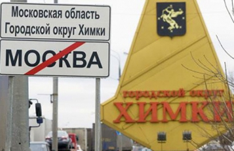 Москвичи нехотят объединяться собластью