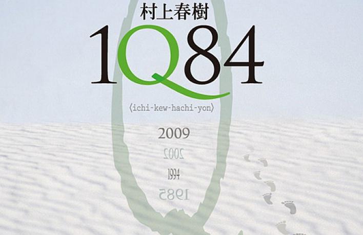 Выходит новый роман Харуки Мураками «1Q84»