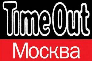 Time Out стал «Международным журналом года» второй раз подряд!