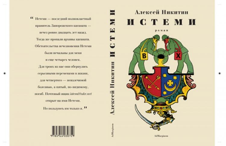 """Алексей Никитин """"Истеми"""""""