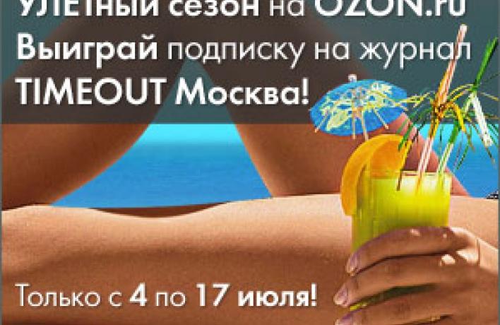 Time Out Москва— партнер Ozon.ruвакции «УЛЕТный сезон» .