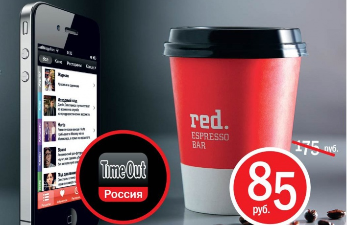 Time Out Москва объявляет сезон бонусов для пользователей приложения Time Out для iPhone!