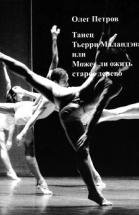 Танец Тьерри Маландэна, или Может ли ожить старое дерево