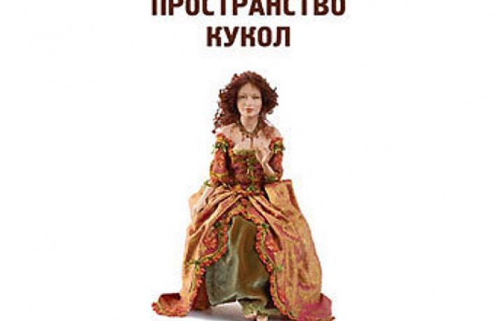 Рядом сКремлем открылась выставка нескольких тысяч кукол
