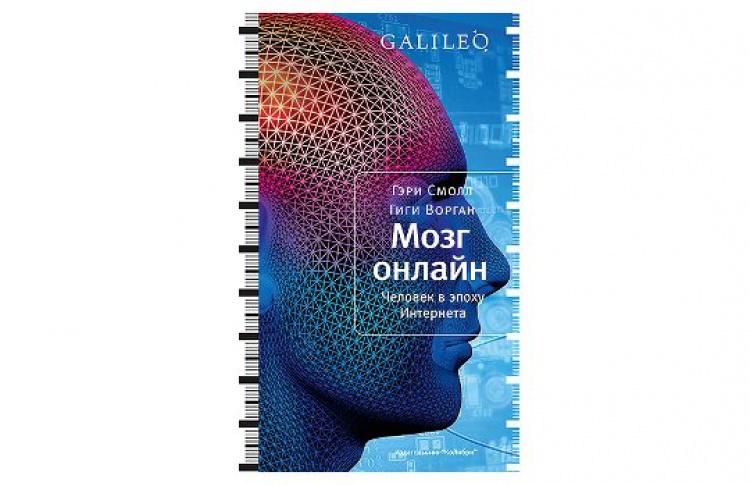 Мозг онлайн