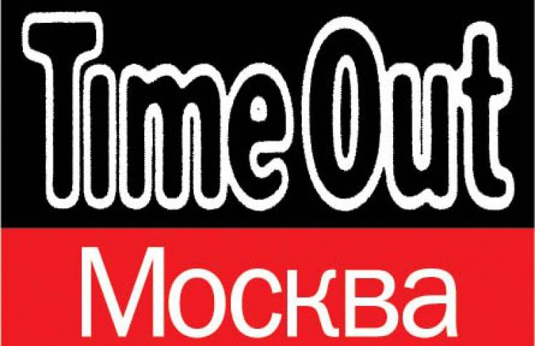Ожурнале Time Out Москва
