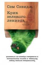 Крик зеленого ленивца
