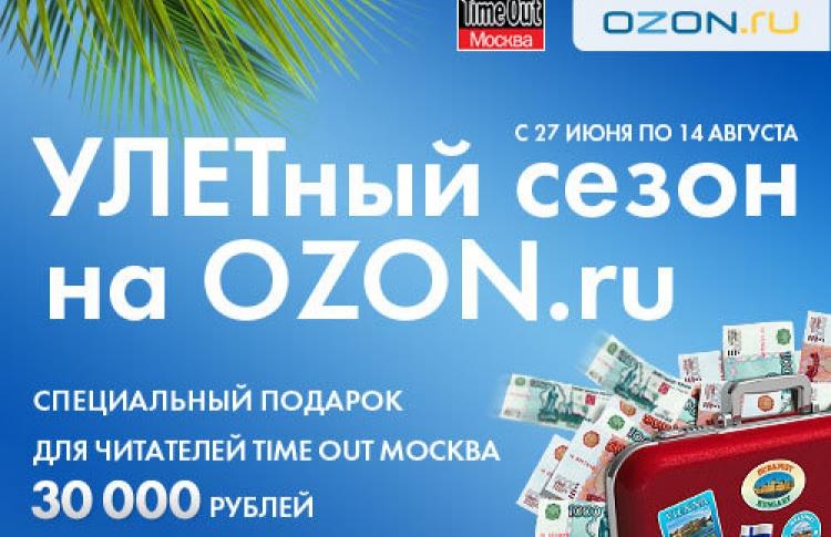 Розыгрыш призов отTime Out врамках акции «УЛЕТный сезон» наOZON.ru!