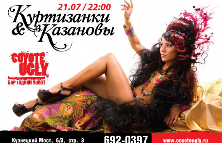 Вечеринка «Казановы иКуртизанки»