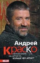 Андрей Краско. Непохожий на артиста, больше, чем артист
