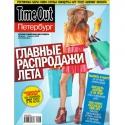 Скидка до80% только для читателей Time Out
